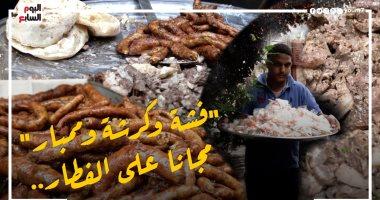 فشة وكرشة وممبار مجانا على الإفطار.. تعرف على وجبات الصائمين بحارة الأمير يوسف
