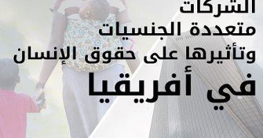 """""""ماعت"""": شركات متعددة الجنسيات تنتهك حقوق مصر والسودان بعملها فى سد النهضة"""