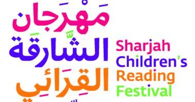 """""""الشارقة للكتاب"""" تكشف تفاصيل الدورة الـ12 من مهرجان القرائى للطفل الأربعاء"""