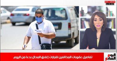 الغلق الفورى لمقدمى الشيشة.. تفاصيل غرامات المخالفين لقرارات الحكومة.. فيديو