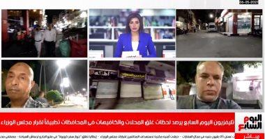 مراسلو تليفزيون اليوم السابع يرصدون بدء تنفيذ قرارات غلق المحال والكافيهات