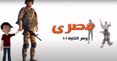 مصرى وسر الكتيبة 101