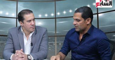 أشرف ممدوح لتليفزيون اليوم السابع: سيد عبد الحفيظ أفضل مدير كرة فى مصر والضغوط سر عصبيته
