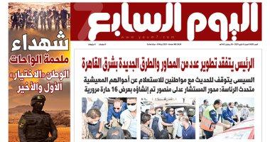 شهداء ملحمة الواحات.. الوطن «الاختيار» الأول والأخير.. غدا باليوم السابع
