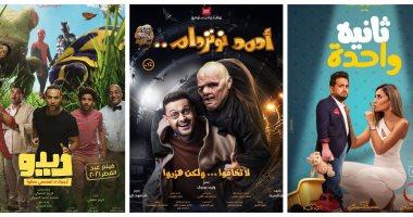 الكوميديا تغزو موسم عيد الفطر بـ 3 أفلام.. اعرف التفاصيل