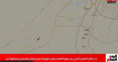 تليفزيون اليوم السابع يعرض لحظة مرور الصاروخ الصيني فوق القاهرة