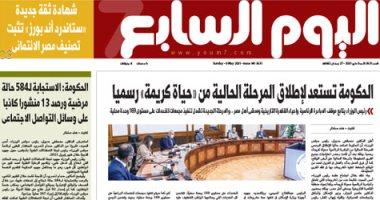 الحكومة تستجيب لأكثر من 400 استغاثة خلال مارس الماضى.. غدا باليوم السابع