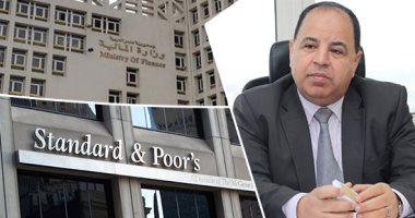 الدكتور محمد معيط وزير المالية - مؤسسة ستاندرد أند بورز