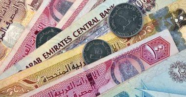 سعر الدرهم الإماراتى اليوم الأحد 20-6-2021