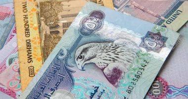 سعر الدرهم الإماراتى اليوم الخميس 17-6-2021