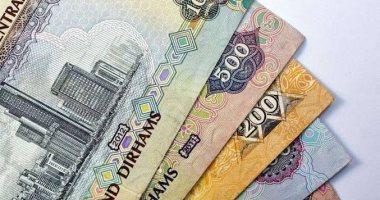 سعر الدرهم الإماراتى اليوم 18-6-2021