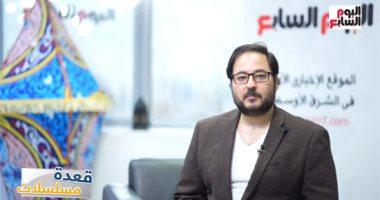قعدة مسلسلات مع على الكشوطى يناقش أداء محمد فراج الاستثنائي في لعبة نيوتن