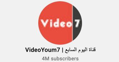 قناة اليوم السابع الرسمية على يوتيوب تتخطى حاجز 4 ملايين متابع.. شكرا لمتابعينا