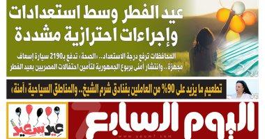 """عيد الفطر وسط استعدادات وإجراءات احترازية مشددة.. غدا بـ""""اليوم السابع"""""""