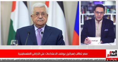 تحرك مصرى كبير.. مصر تطالب إسرائيل بوقف الاعتداءات على الأراضى الفلسطينية.. فيديو