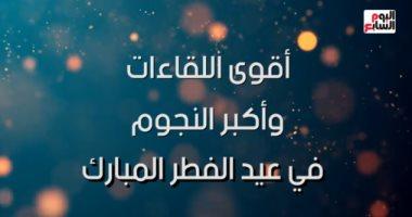 تليفزيون اليوم السابع يستضيف نجوم الفن والغناء فى سهرات عيد الفطر.. انتظرونا