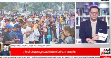 إمام بالأوقاف: أداء المرأة صلاة العيد بجوار الرجال وبدون حجاب أمر لا يقبله شرع