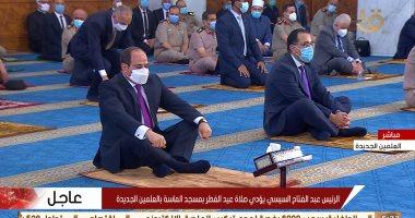 الرئيس السيسي يؤدى صلاة العيد
