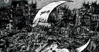السعودية نيوز |                                              كاريكاتير صحيفة سعودية.. الدمار يلاحق غزة فى عيد الفطر