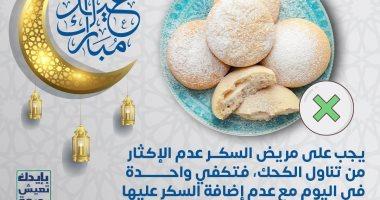 الصحة تنصح مرضى السكر بعدم الإفراط فى تناول كحك العيد.. انفوجراف