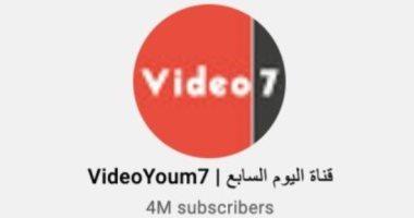 القناة الرسمية على يوتيوب تكسر حاجز الـ4 ملايين متابع بعد نجاح تليفزيون اليوم السابع