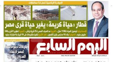 """""""المبادرة الرئاسية تصل 5 محافظات.. قطار حياة كريمة يغير وجه قرى مصر"""" غدا على صفحات اليوم السابع"""