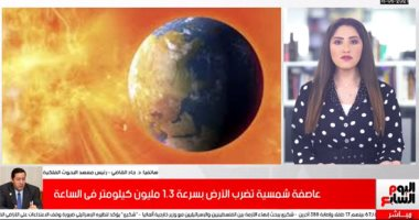 رئيس البحوث الفلكية يكشف تأثير العاصفة الشمسية على البشر والأقمار الصناعية