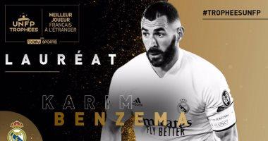 صورة كريم بنزيما أفضل لاعب فرنسي محترف فى الدوريات الأوروبية