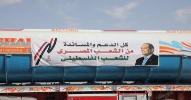 مساعدات مصرية فى طريقها لقطاع غزة بتوجيه من الرئيس السيسي