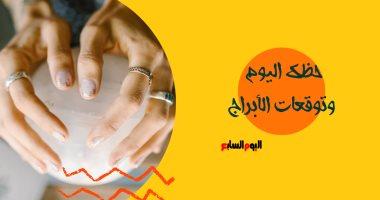 حظك اليوم وتوقعات الأبراج الخميس 10/6/2021 على الصعيد المهنى والعاطفى والصحى