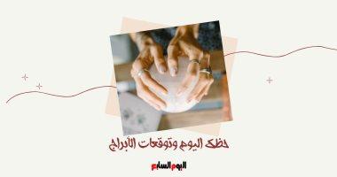 حظك اليوم وتوقعات الأبراج الخميس 22/7/2021 على الصعيد المهنى والعاطفى والصحى