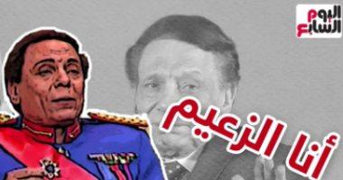 تقرير - الزعيم عادل إمام