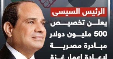 """وكالة الأنباء الفلسطينية: """"أبو مازن"""" يعبر عن شكره للموقف القومى للرئيس السيسي"""