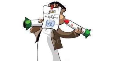 السعودية نيوز |                                              كاريكاتير اليوم.. إيران تنتهك اتفاق ستوكهولم وتمد الحوثي بالصواريخ