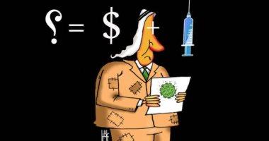 كاريكاتير اليوم.. الحسابات المالية في عصر كورونا معقدة