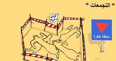 """السعودية نيوز                                                التجمعات """"مناطق خطرة"""" فى ظل كورونا فى كاريكاتير سعودى"""