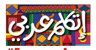 """وزيرا التعليم والهجرة يبحثان إتاحة كتب الدين على تطبيق """"اتكلم عربى"""""""