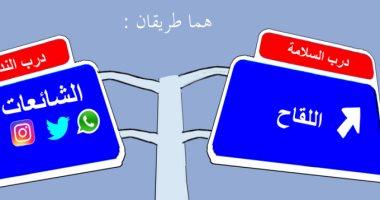 كاريكاتير سعودي: طريقان للتعامل مع جائحة فيروس كورونا إما السلامة أو الندامة