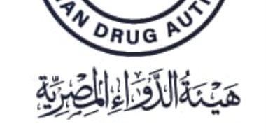 هيئة الدواء: 15301 خط ساخن لتلقى شكاوى المواطنين عن الأدوية طوال أيام العيد