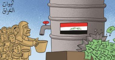 العراقيون يعيشون فى فقر ومعاناة رغم ثروات بلدهم فى كاريكاتير إماراتى