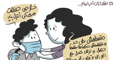 """""""كمامتك متتقلعش وعلى أى حد متسلمش"""".. نصيحة أم لابنها قبل الامتحان في كاريكاتير اليوم السابع"""