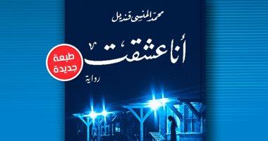"""صدور الطبعة التاسعة من رواية """"أنا عشقت"""" لـ محمد المنسى قنديل"""