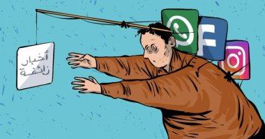 """كاريكاتير اليوم.. الشائعات """"طعم"""" السوشيال ميديا لاصطياد المتابعين"""
