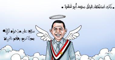 موت كريم بطعم الحياة.. ذكرى استشهاد البطل أبو شقرة فى كاريكاتير اليوم السابع
