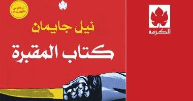 """صدور رواية """"كتاب المقبرة"""" ترجمة أحمد خالد توفيق احتفالا بعيد ميلاده"""