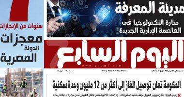 معجزات الدولة المصرية.. 7 سنوات من الإنجازات على صفحات اليوم السابع غدا