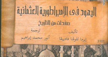 القومى للترجمة يصدر كتاب يرصد تاريخ اليهود في الإمبراطورية العثمانية
