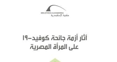 """""""آثار أزمة كوفيد 19 على المرأة المصرية"""" فى كتاب عن مكتبة الإسكندرية"""