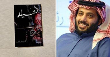 """تركي آل الشيخ يكشف عن روايته """"تشيللو"""": انتظروها فى معرض الكتاب القادم بالرياض"""