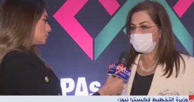 وزيرة التخطيط: منتدى الاستثمار الإفريقى شهادة نجاح للاقتصاد المصرى
